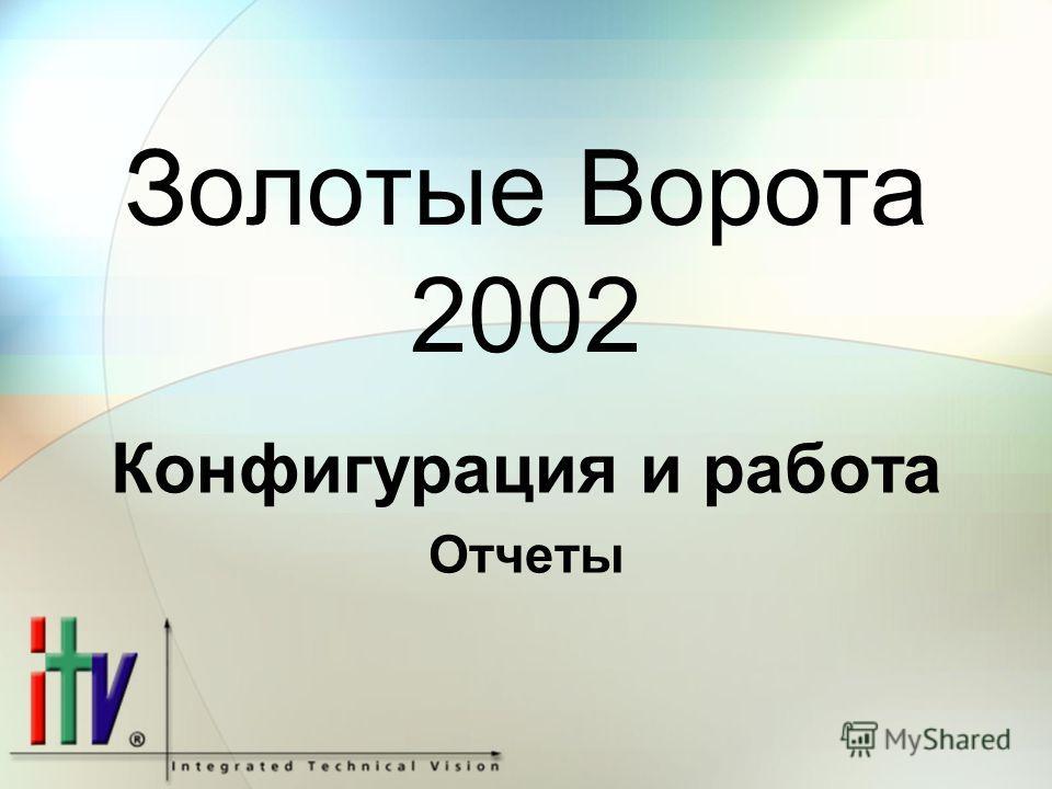 Золотые Ворота 2002 Конфигурация и работа Отчеты