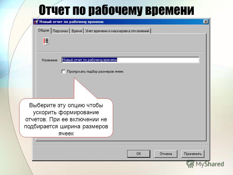 Отчет по рабочему времени Выберите эту опцию чтобы ускорить формирование отчетов. При ее включении не подбирается ширина размеров ячеек