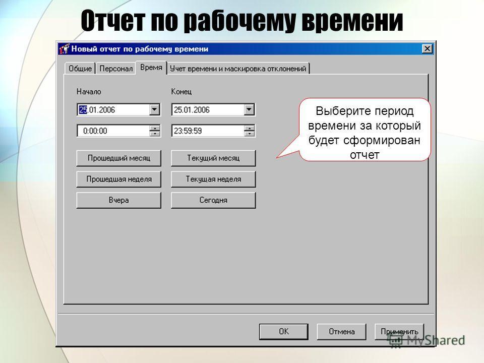 Отчет по рабочему времени Выберите период времени за который будет сформирован отчет