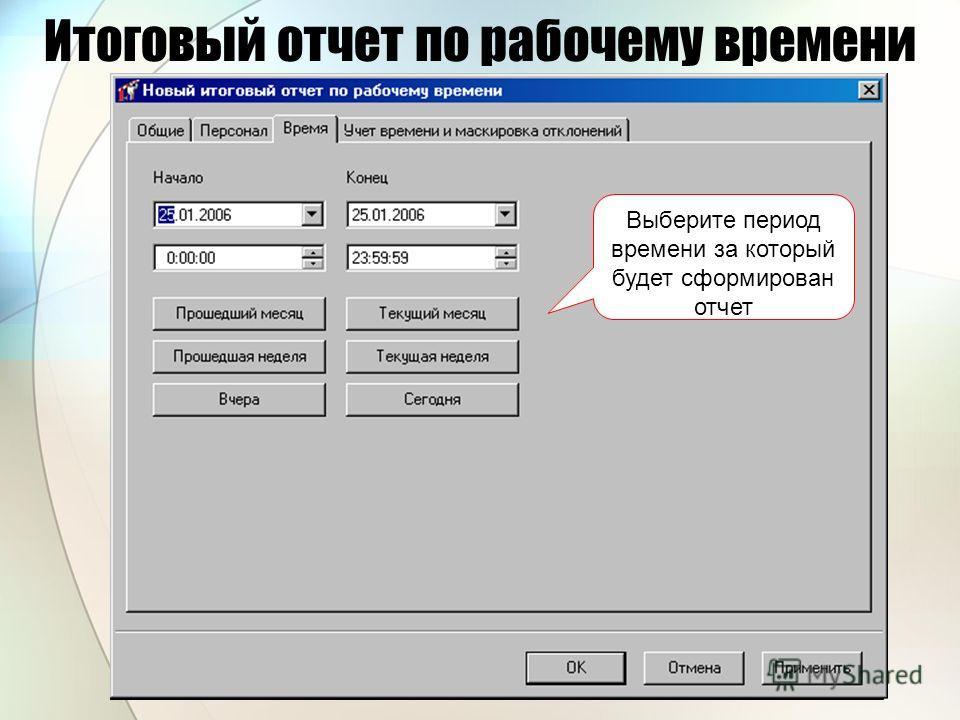 Итоговый отчет по рабочему времени Выберите период времени за который будет сформирован отчет