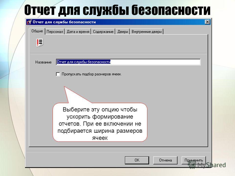 Отчет для службы безопасности Выберите эту опцию чтобы ускорить формирование отчетов. При ее включении не подбирается ширина размеров ячеек