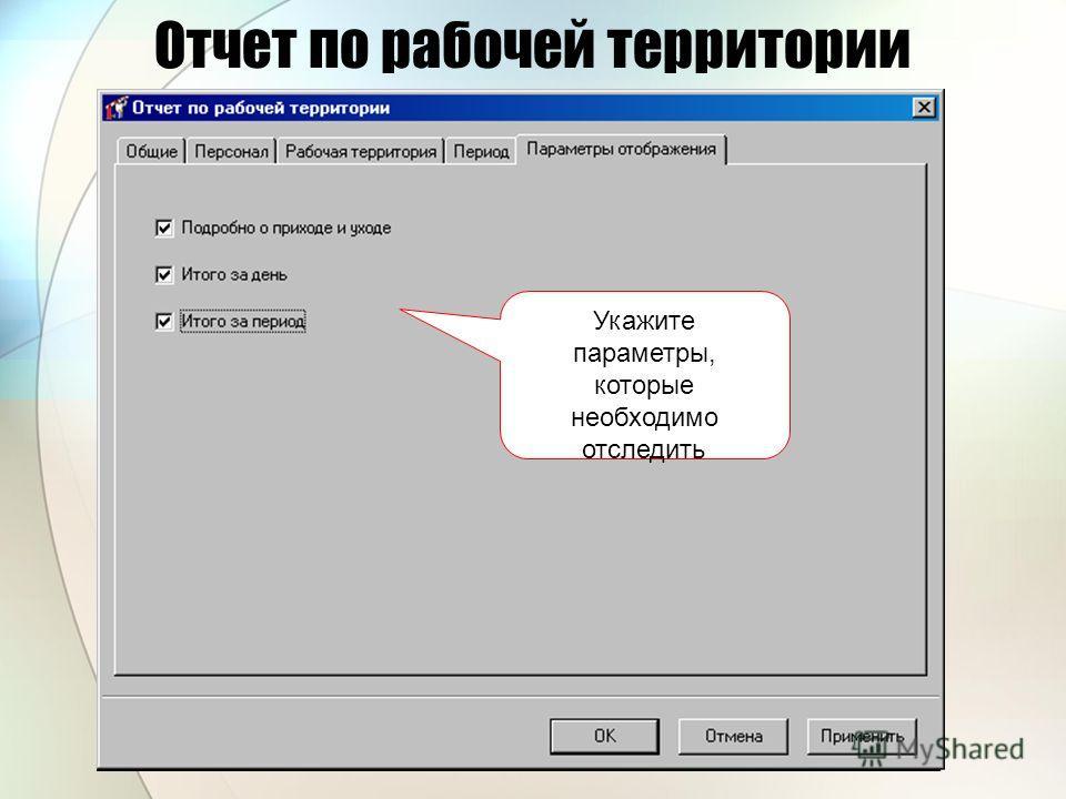 Отчет по рабочей территории Укажите параметры, которые необходимо отследить
