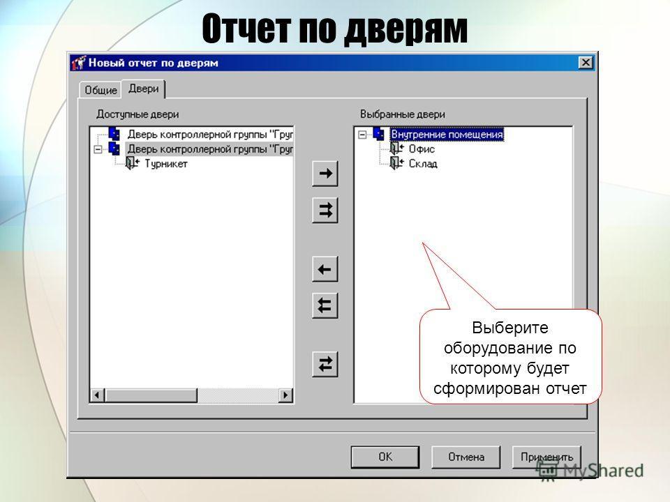 Отчет по дверям Выберите оборудование по которому будет сформирован отчет
