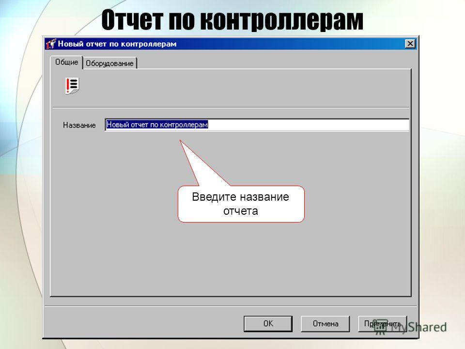 Отчет по контроллерам Введите название отчета