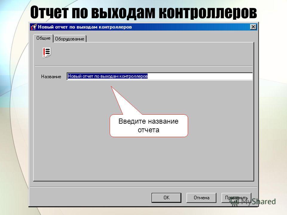 Отчет по выходам контроллеров Введите название отчета
