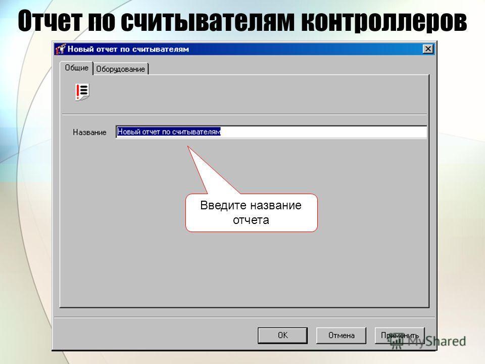 Отчет по считывателям контроллеров Введите название отчета
