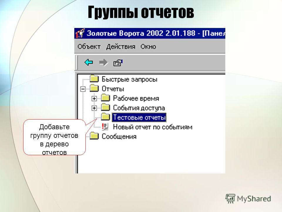 Группы отчетов Добавьте группу отчетов в дерево отчетов