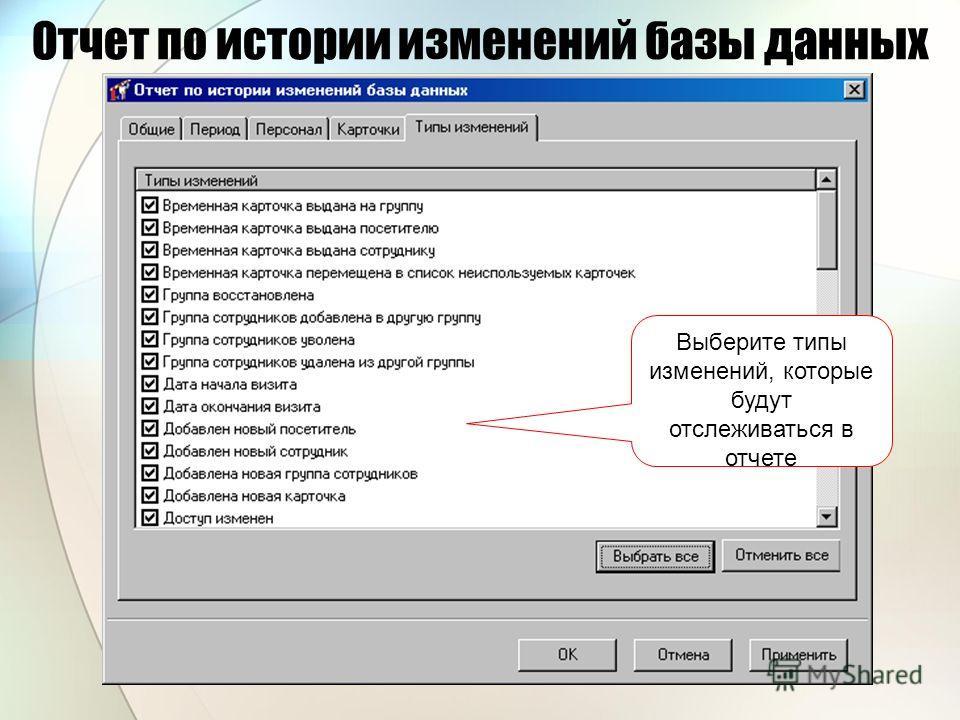 Отчет по истории изменений базы данных Выберите типы изменений, которые будут отслеживаться в отчете