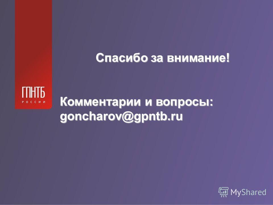 Спасибо за внимание! Комментарии и вопросы: goncharov@gpntb.ru