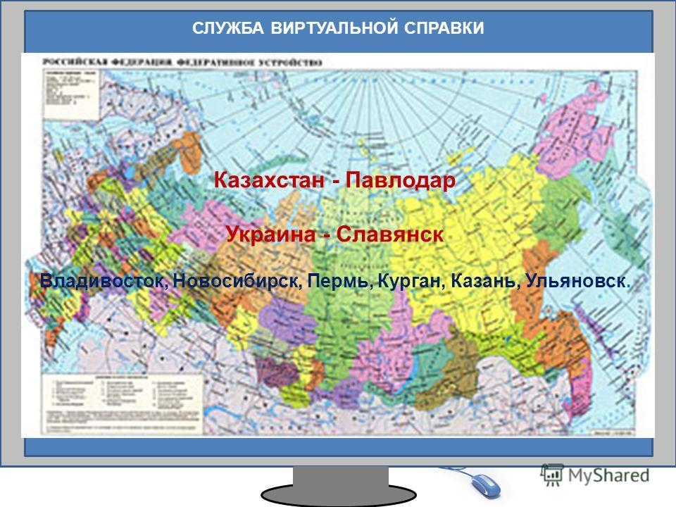 Казахстан - Павлодар Украина - Славянск Владивосток, Новосибирск, Пермь, Курган, Казань, Ульяновск.