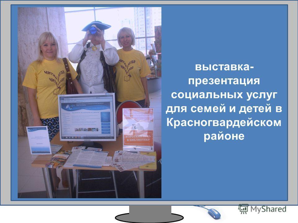 выставка- презентация социальных услуг для семей и детей в Красногвардейском районе