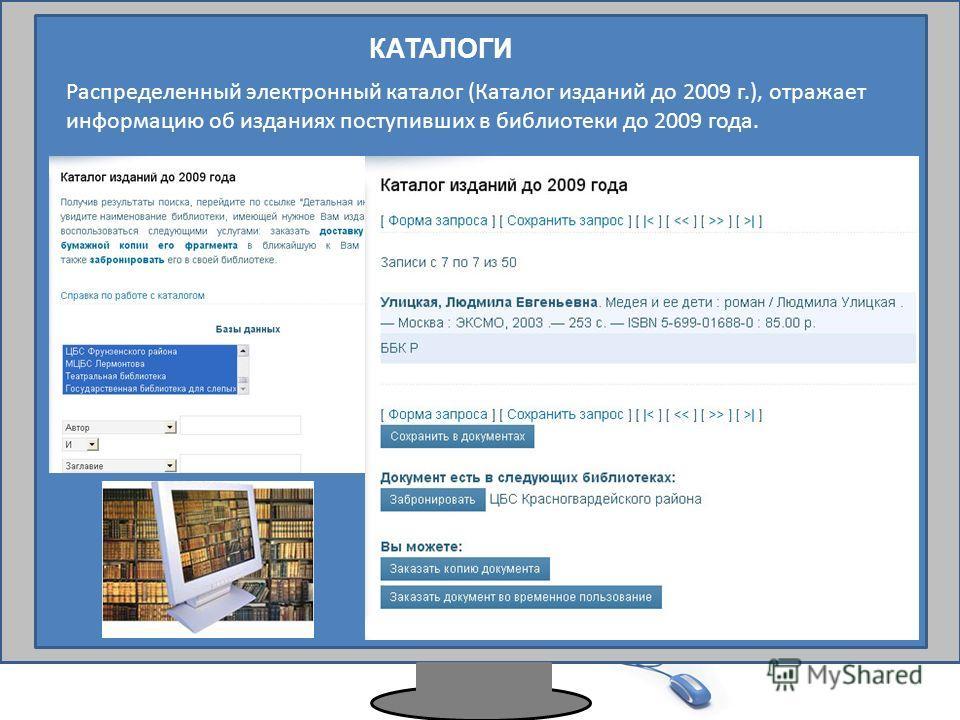 КАТАЛОГИ Распределенный электронный каталог (Каталог изданий до 2009 г.), отражает информацию об изданиях поступивших в библиотеки до 2009 года.