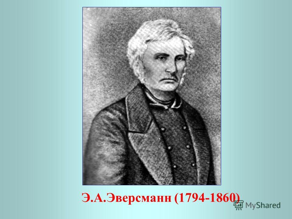Э.А.Эверсманн (1794-1860)