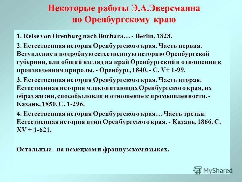 Некоторые работы Э.А.Эверсманна по Оренбургскому краю 1. Reise von Orenburg nach Buchara… - Berlin, 1823. 2. Естественная история Оренбургского края. Часть первая. Вступление в подробную естественную историю Оренбургской губернии, или общий взгляд на