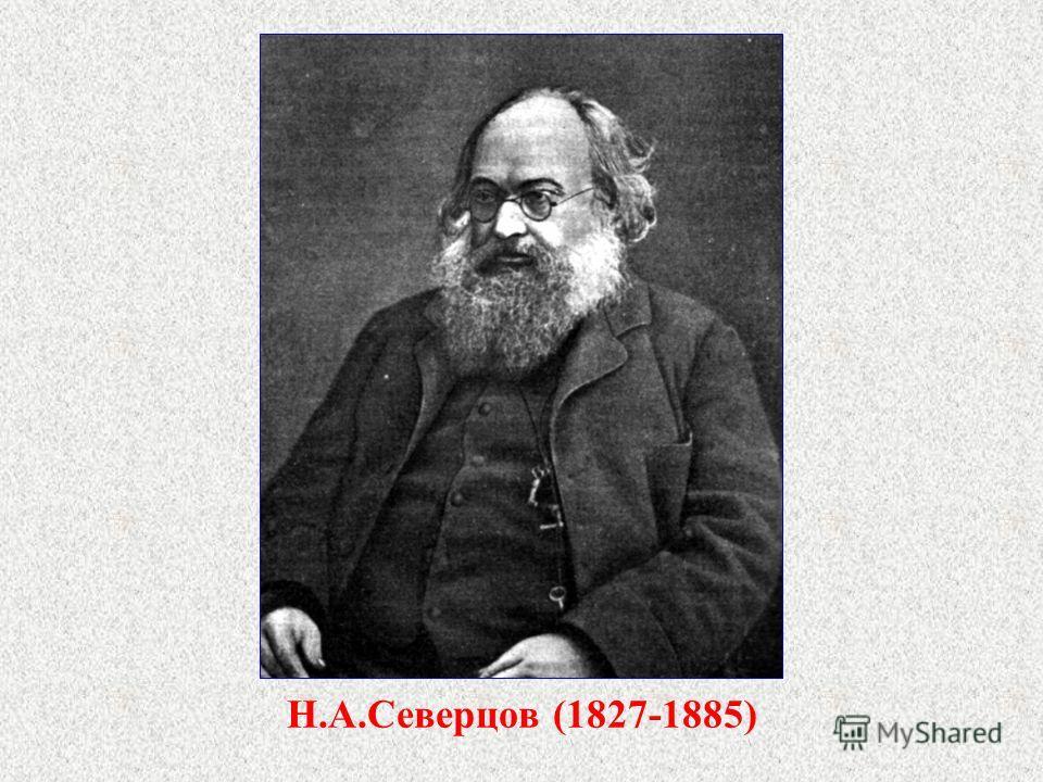 Н.А.Северцов (1827-1885)