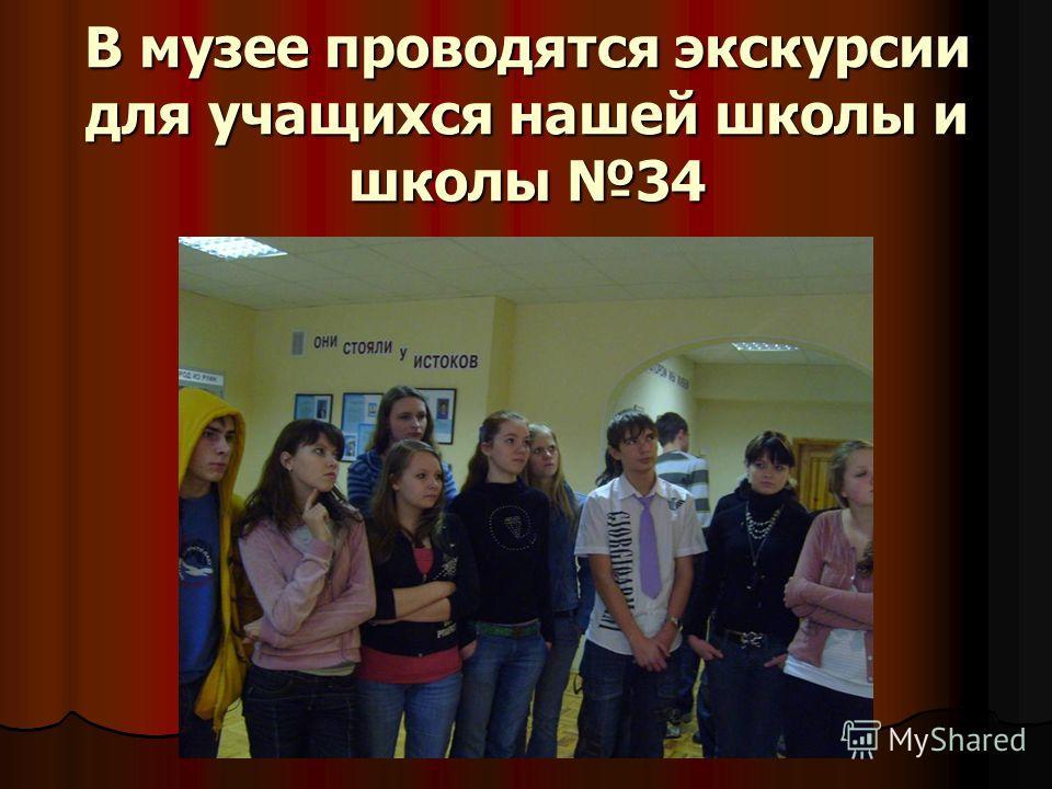 В музее проводятся экскурсии для учащихся нашей школы и школы 34