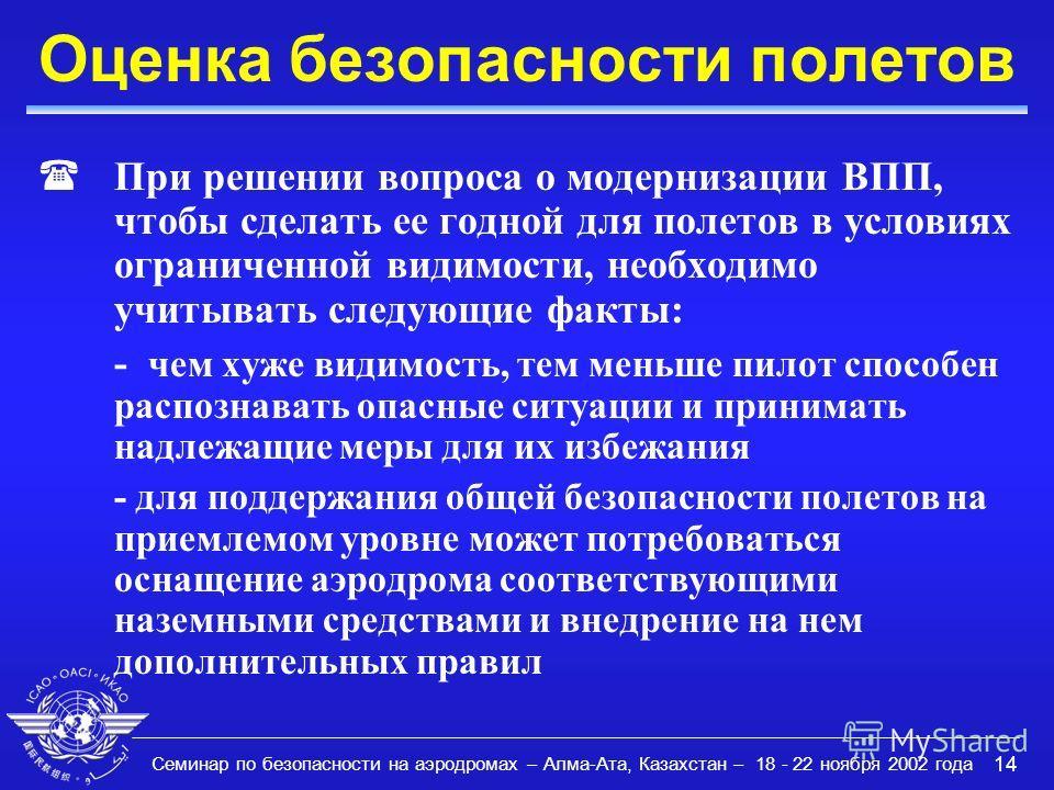 Семинар по безопасности на аэродромах – Алма-Ата, Казахстан – 18 - 22 ноября 2002 года 14 Оценка безопасности полетов (При решении вопроса о модернизации ВПП, чтобы сделать ее годной для полетов в условиях ограниченной видимости, необходимо учитывать