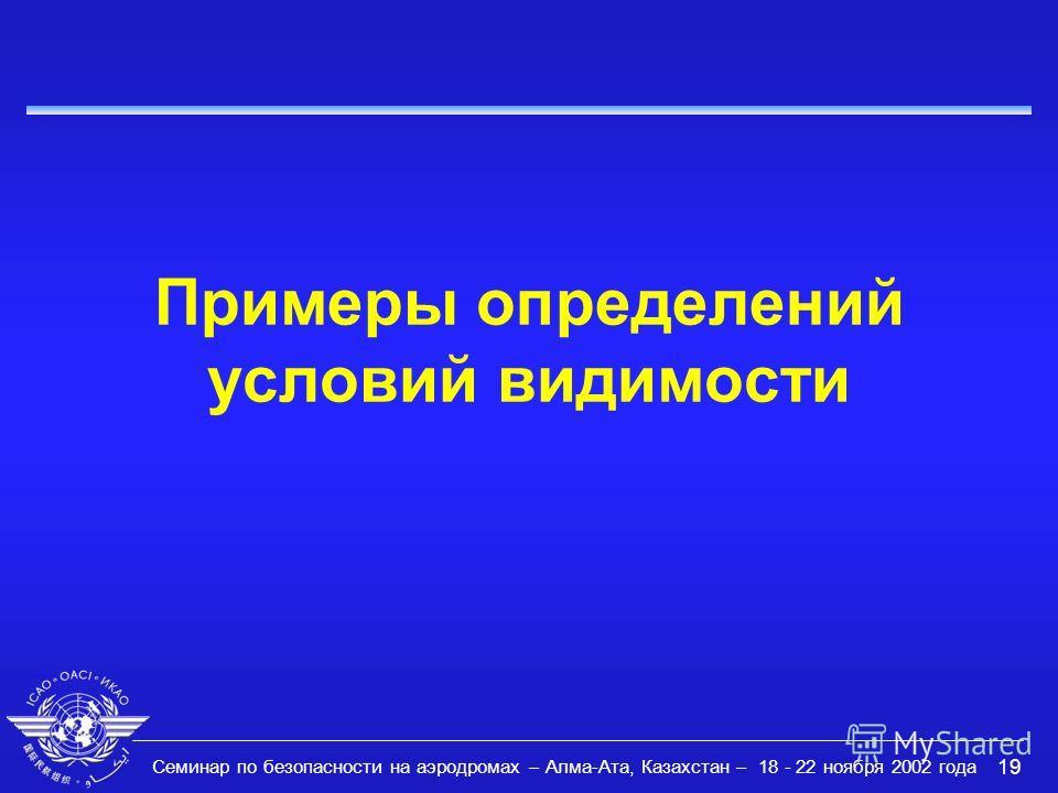 Семинар по безопасности на аэродромах – Алма-Ата, Казахстан – 18 - 22 ноября 2002 года 19 Примеры определений условий видимости