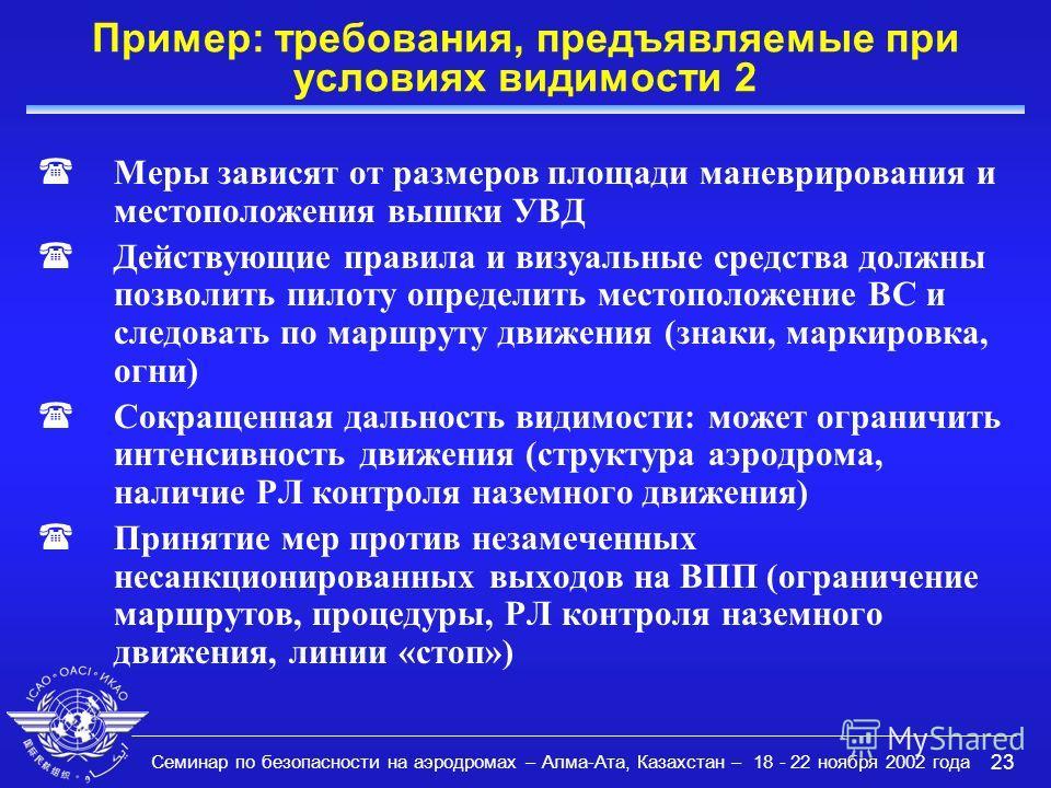 Семинар по безопасности на аэродромах – Алма-Ата, Казахстан – 18 - 22 ноября 2002 года 23 Пример: требования, предъявляемые при условиях видимости 2 (Меры зависят от размеров площади маневрирования и местоположения вышки УВД (Действующие правила и ви