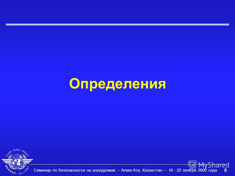 Семинар по безопасности на аэродромах – Алма-Ата, Казахстан – 18 - 22 ноября 2002 года 8 Определения