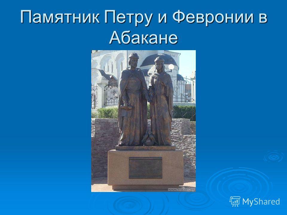 Памятник Петру и Февронии в Абакане