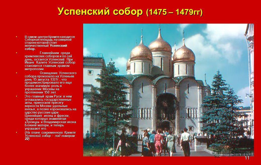11 Успенский собор (1475 – 1479гг) В самом центре Кремля находится Соборная площадь, на северной стороне которой стоит величественный Успенский собор. В самом центре Кремля находится Соборная площадь, на северной стороне которой стоит величественный