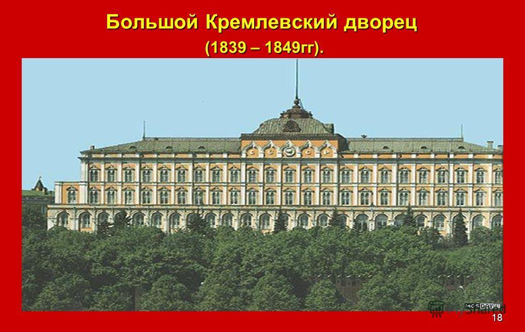 18 Большой Кремлевский дворец (1839 – 1849гг).