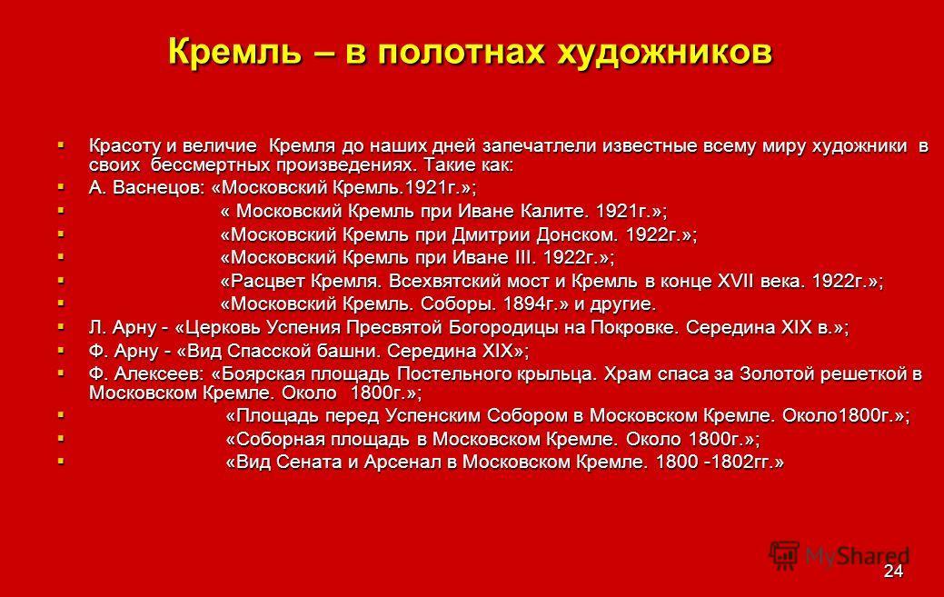 24 Кремль – в полотнах художников Красоту и величие Кремля до наших дней запечатлели известные всему миру художники в своих бессмертных произведениях. Такие как: Красоту и величие Кремля до наших дней запечатлели известные всему миру художники в свои