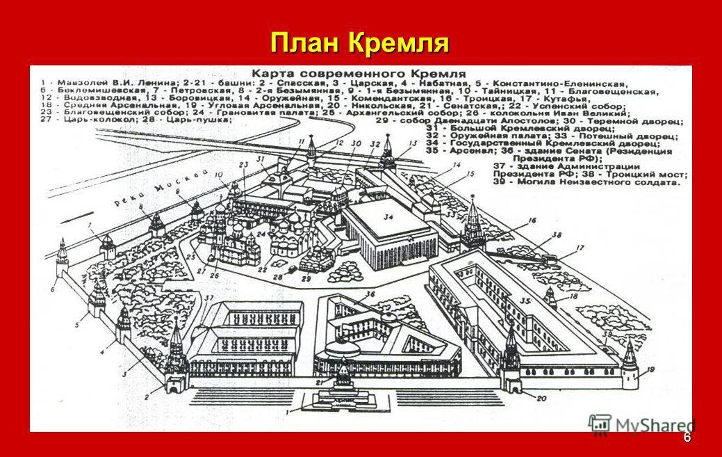 6 План Кремля