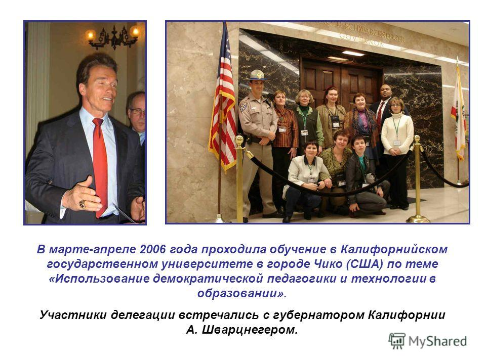 В марте-апреле 2006 года проходила обучение в Калифорнийском государственном университете в городе Чико (США) по теме «Использование демократической педагогики и технологии в образовании». Участники делегации встречались с губернатором Калифорнии А.