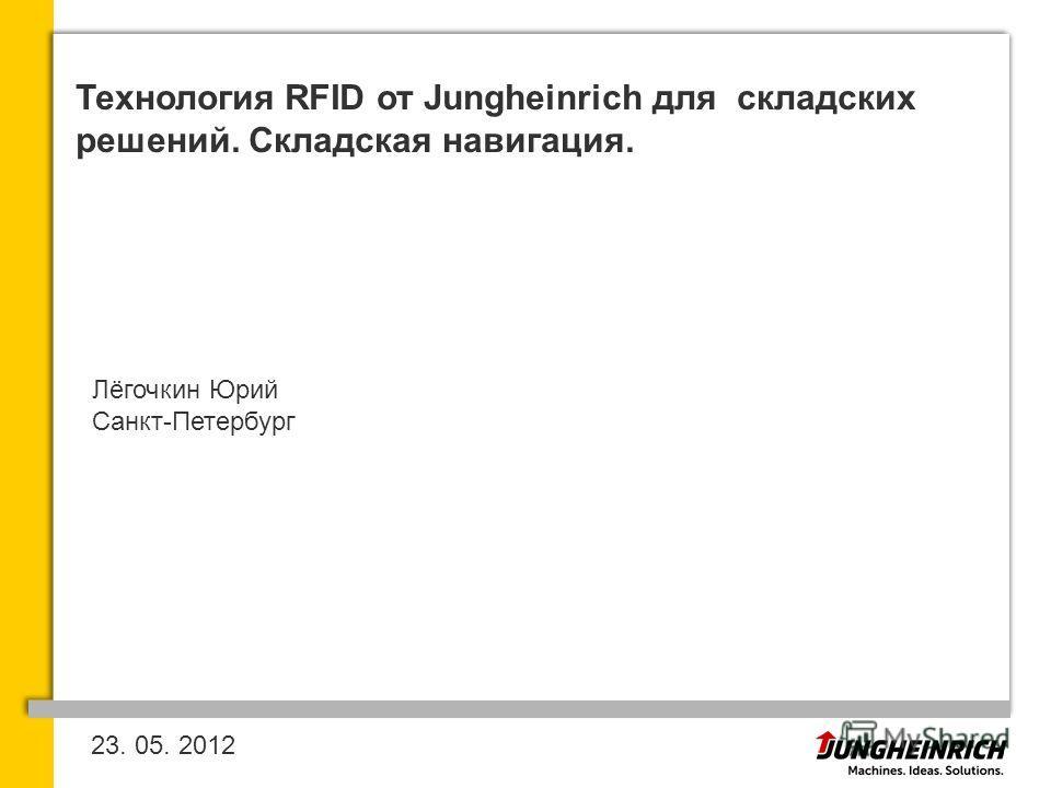 Технология RFID от Jungheinrich для складских решений. Складская навигация. Лёгочкин Юрий Санкт-Петербург 23. 05. 2012