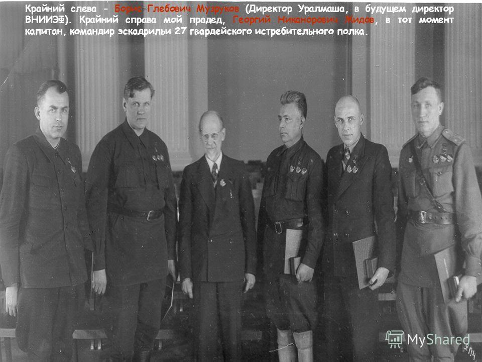 Крайний слева - Борис Глебович Музруков (Директор Уралмаша, в будущем директор ВНИИЭФ). Крайний справа мой прадед, Георгий Никанорович Жидов, в тот момент капитан, командир эскадрильи 27 гвардейского истребительного полка.