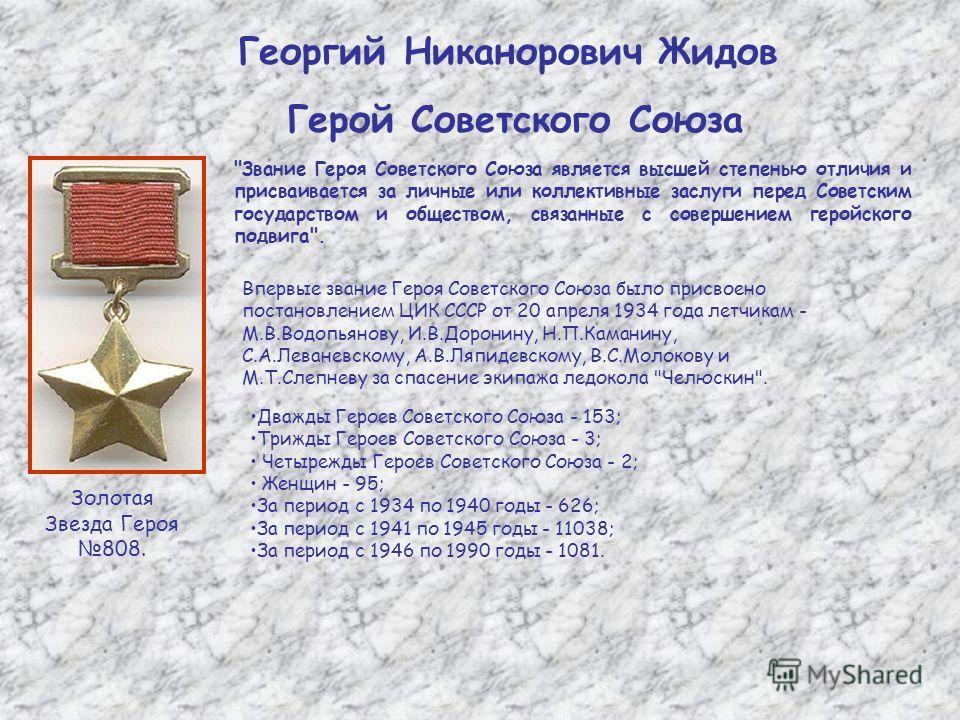 Георгий Никанорович Жидов Герой Советского Союза Золотая Звезда Героя 808.