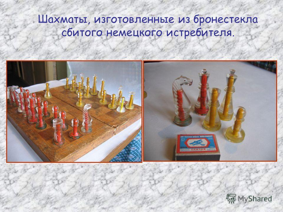 Шахматы, изготовленные из бронестекла сбитого немецкого истребителя.