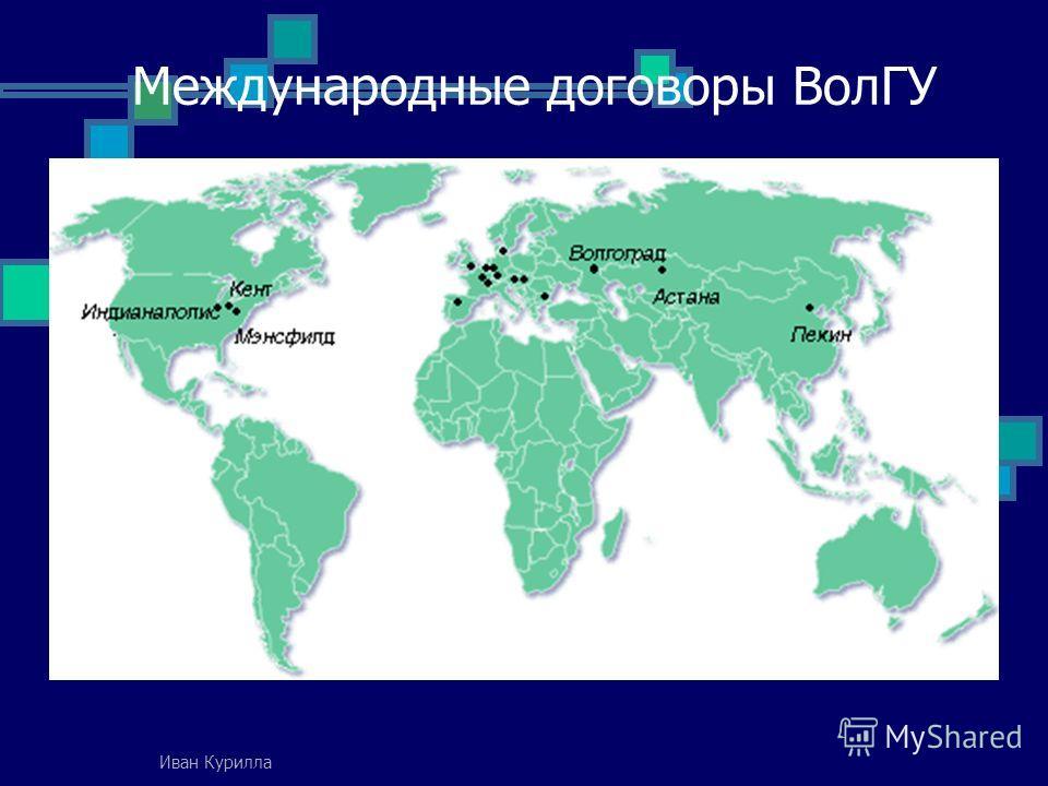 Используя географическое положение Заключено соглашение с Евразийским национальным университетом имени Л.Н.Гумилева (Астана, Казахстан) Начата работа по привлечению дополнительных студентов из стран СНГ Ведется работа с Минобразованием по участию в Г