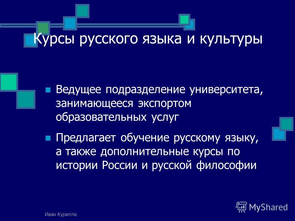 Иван Курилла Направления экспорта образовательных услуг Страны СНГ– по всему спектру специальностей и направлений подготовки. Страны Центральной Европы – по всему спектру специальностей, с особым интересом к русистике. Страны Западной Европы и США –