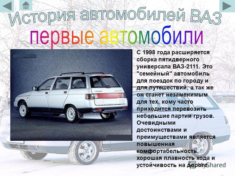 С 1998 года расширяется сборка пятидверного универсала ВАЗ-2111. Это