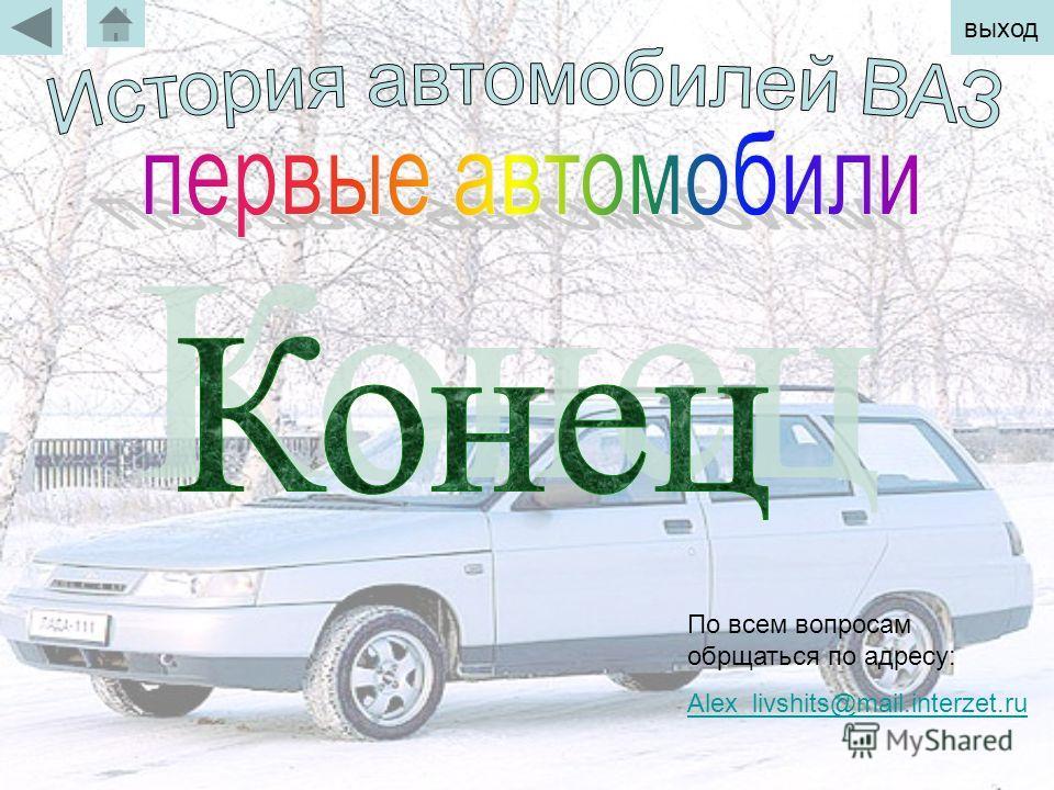 выход По всем вопросам обрщаться по адресу: Alex_livshits@mail.interzet.ru