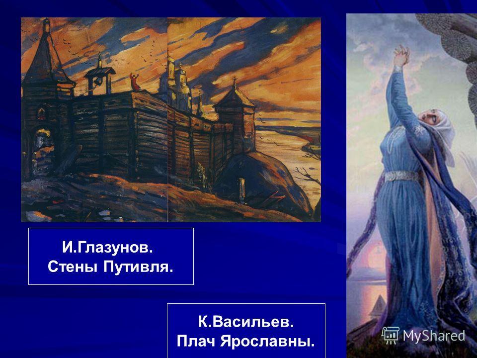 К.Васильев. Плач Ярославны. И.Глазунов. Стены Путивля.