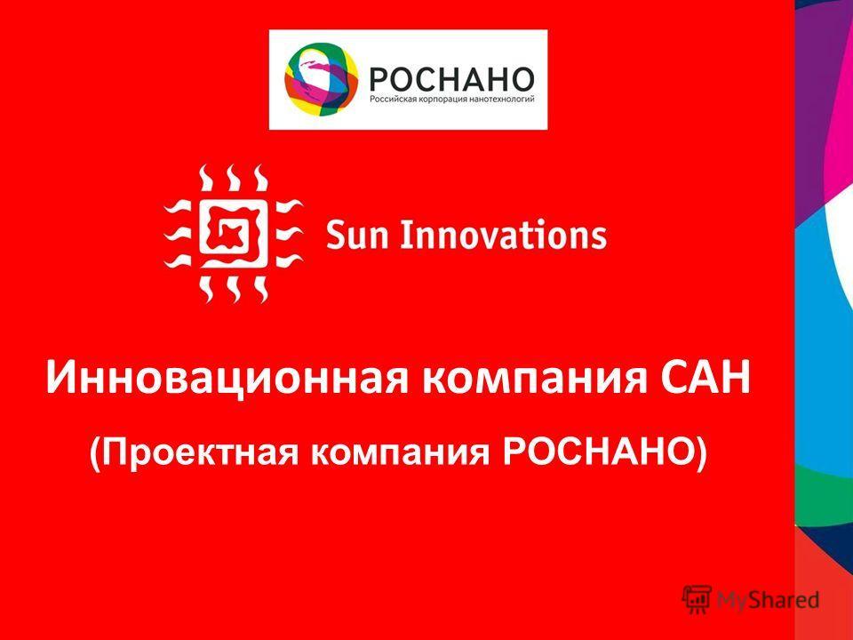 (Проектная компания РОСНАНО) Инновационная компания САН