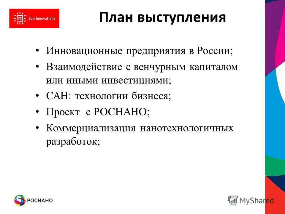 План выступления Инновационные предприятия в России; Взаимодействие с венчурным капиталом или иными инвестициями; САН: технологии бизнеса; Проект с РОСНАНО; Коммерциализация нанотехнологичных разработок;