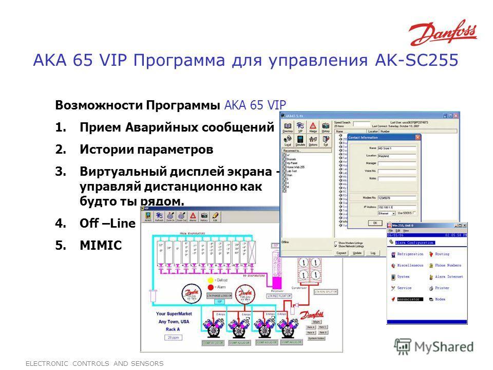 ELECTRONIC CONTROLS AND SENSORS AKA 65 VIP Программа для управления AK-SC255 Возможности Программы AKA 65 VIP 1.Прием Аварийных сообщений 2.Истории параметров 3.Виртуальный дисплей экрана - управляй дистанционно как будто ты рядом. 4.Off –Line настро