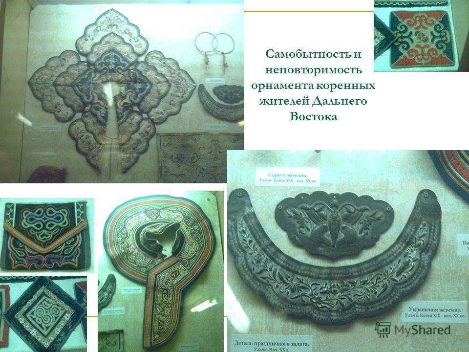 Самобытность и неповторимость орнамента коренных жителей Дальнего Востока