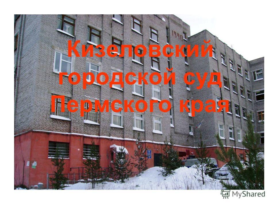 Кизеловский городской суд Пермского края