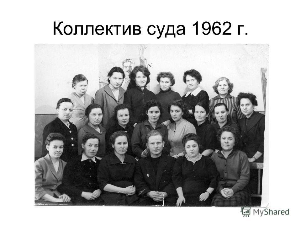 Коллектив суда 1962 г.