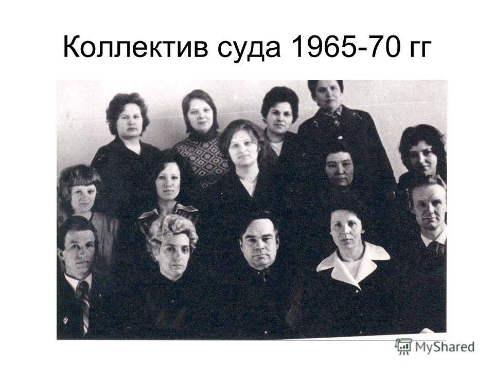 Коллектив суда 1965-70 гг