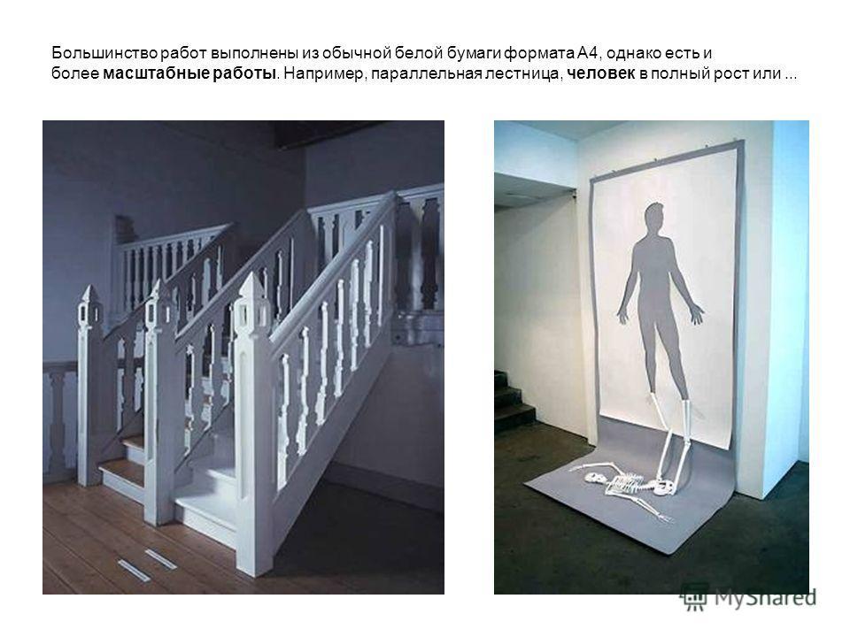 Большинство работ выполнены из обычной белой бумаги формата А4, однако есть и более масштабные работы. Например, параллельная лестница, человек в полный рост или...