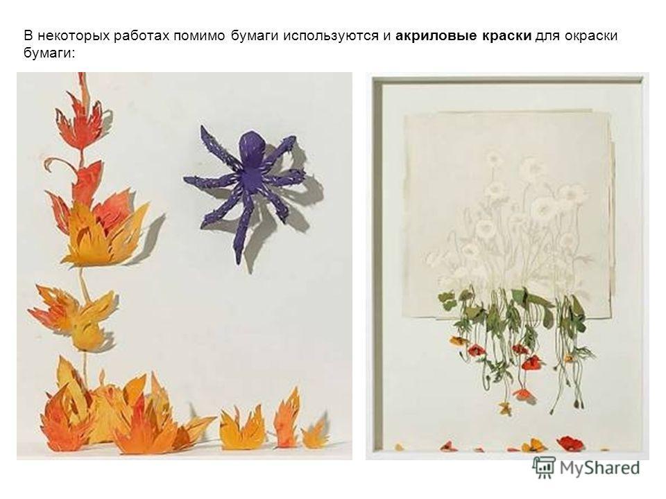 В некоторых работах помимо бумаги используются и акриловые краски для окраски бумаги: