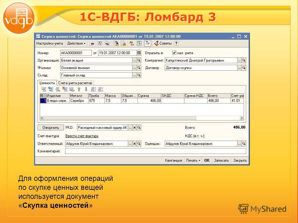 Для оформления операций по скупке ценных вещей используется документ «Скупка ценностей» 1С-ВДГБ: Ломбард 3