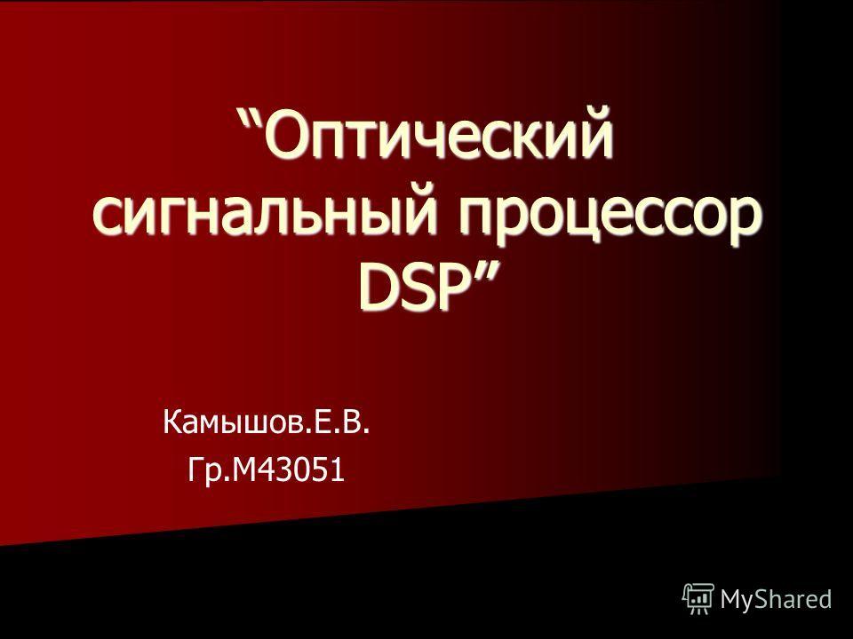 Оптический сигнальный процессор DSPОптический сигнальный процессор DSP Камышов.Е.В.Гр.М43051